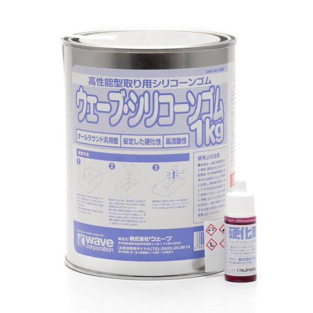 ウエーブ  OM-143 ウェーブ・シリコンゴム1Kg(硬化剤付き)|tk-store777