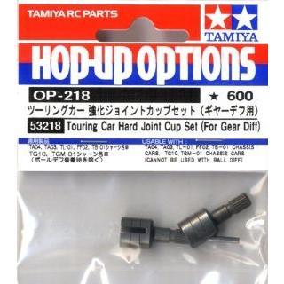 タミヤ  53218 OP.218 強化ジョイント(ギヤーデフ)|tk-store777