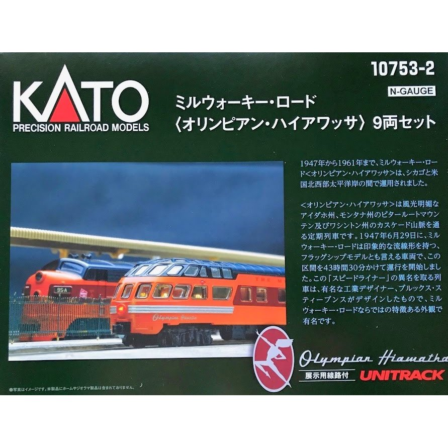KATO カトー Nゲージ 10-753-2 ミルウォーキーロード <オリンピアン・ハイアワッサ> 9両セット