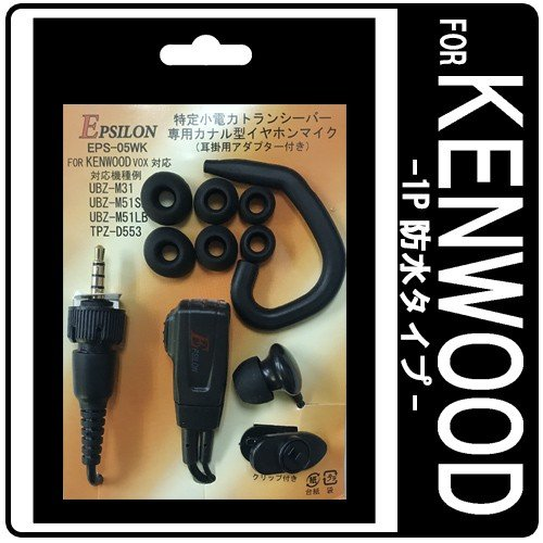 KENWOOD ケンウッド インカム用 TPZ-D553 TPZ-D510 UBZ-M31 UBZ-M51対応 カナル型イヤホンマイク 耳掛パーツ付 EPSILON EPS-05WK tks