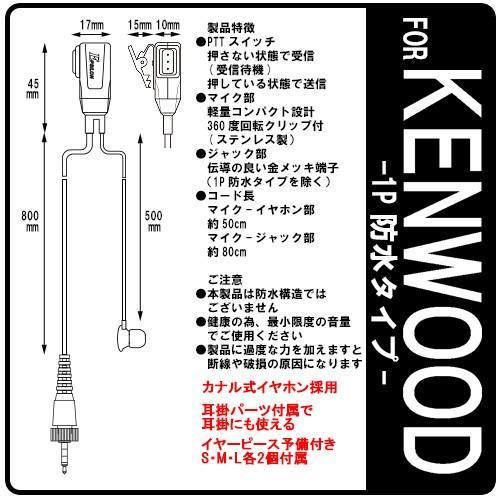 KENWOOD ケンウッド インカム用 TPZ-D553 TPZ-D510 UBZ-M31 UBZ-M51対応 カナル型イヤホンマイク 耳掛パーツ付 EPSILON EPS-05WK tks 02