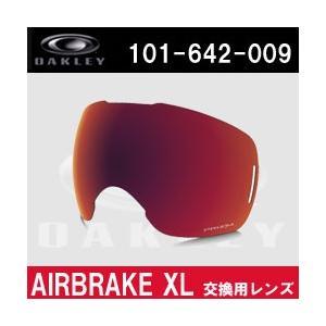 オークリー プリズム エアブレイク XL用 交換レンズ [101-642-009] スノーゴーグルレンズ