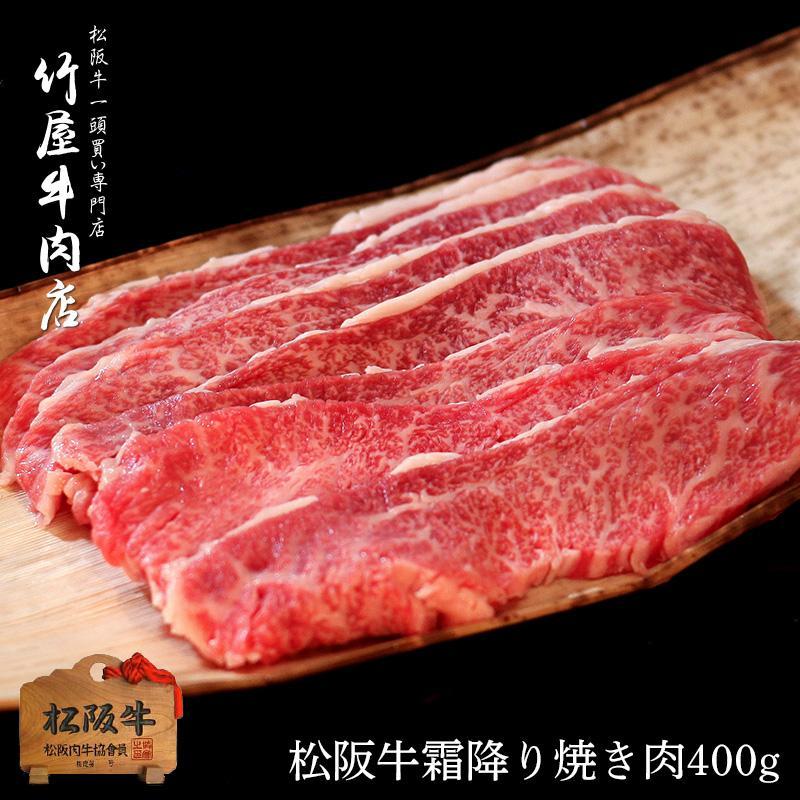 松阪牛 とろける霜降り 焼き肉(イチボ ひうち 友バラ 三角バラ) 400g :( 焼き肉 牛肉 焼肉 焼肉セット 国産 牛 お年賀 お年賀ギフト 和牛 ギフト 肉 景品 :)|tkyg29
