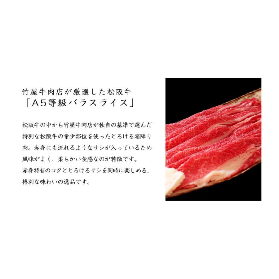 A5 松阪牛 バラスライス 100g  ( すき焼き しゃぶしゃぶ )|tkyg29|02
