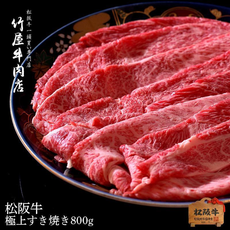 松阪牛 5等級 極上 すき焼き( ロース・かた・もも・バラ ) 800g|tkyg29