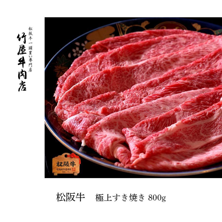 松阪牛 5等級 極上 すき焼き( ロース・かた・もも・バラ ) 800g|tkyg29|03
