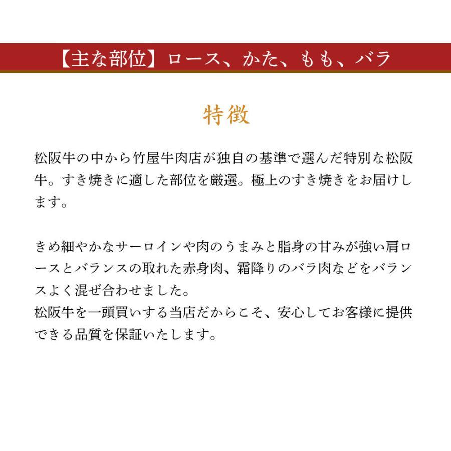 松阪牛 5等級 極上 すき焼き( ロース・かた・もも・バラ ) 800g|tkyg29|04