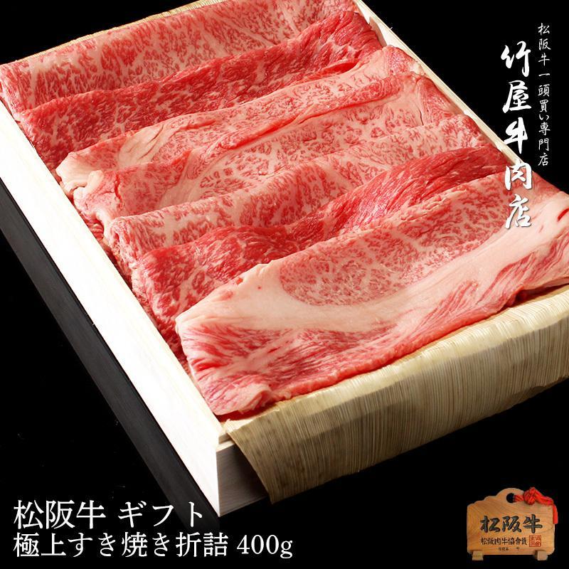 【 敬老の日 】 松阪牛 ギフト 極上 すき焼き 折詰 400g|tkyg29