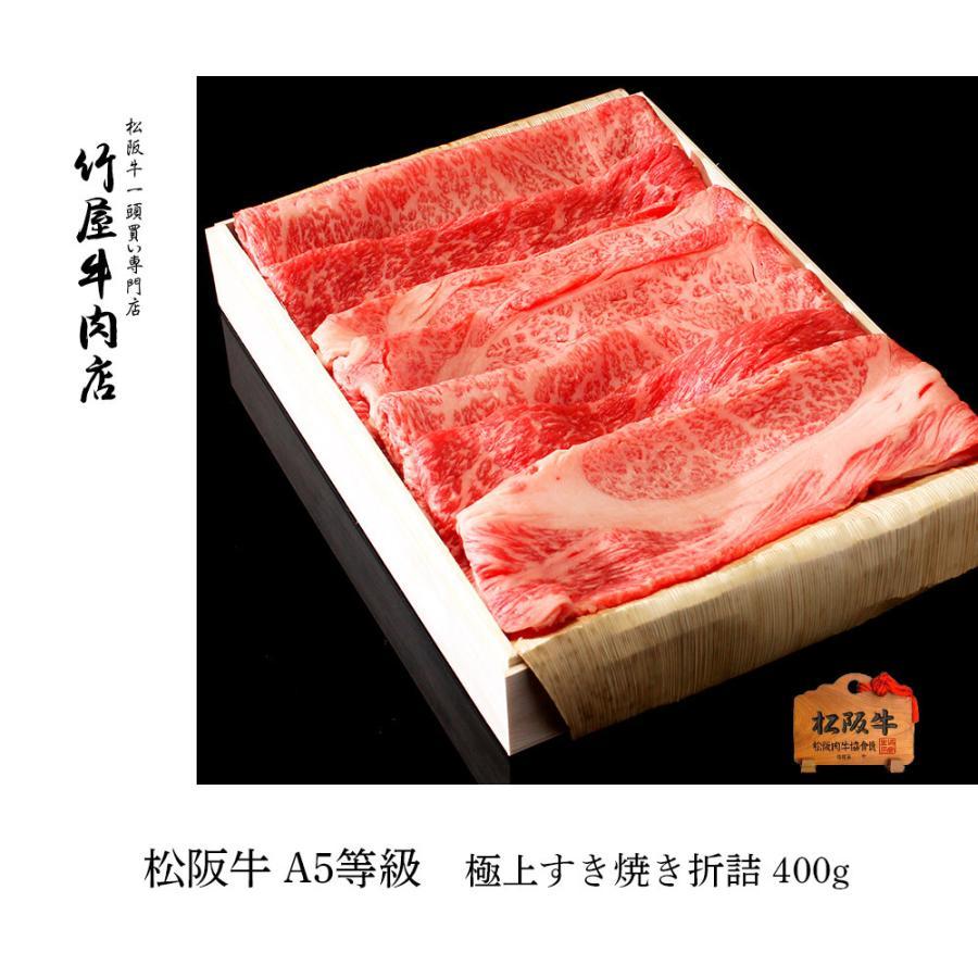 【 敬老の日 】 松阪牛 ギフト 極上 すき焼き 折詰 400g|tkyg29|03
