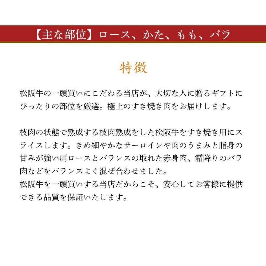 【 敬老の日 】 松阪牛 ギフト 極上 すき焼き 折詰 400g|tkyg29|04