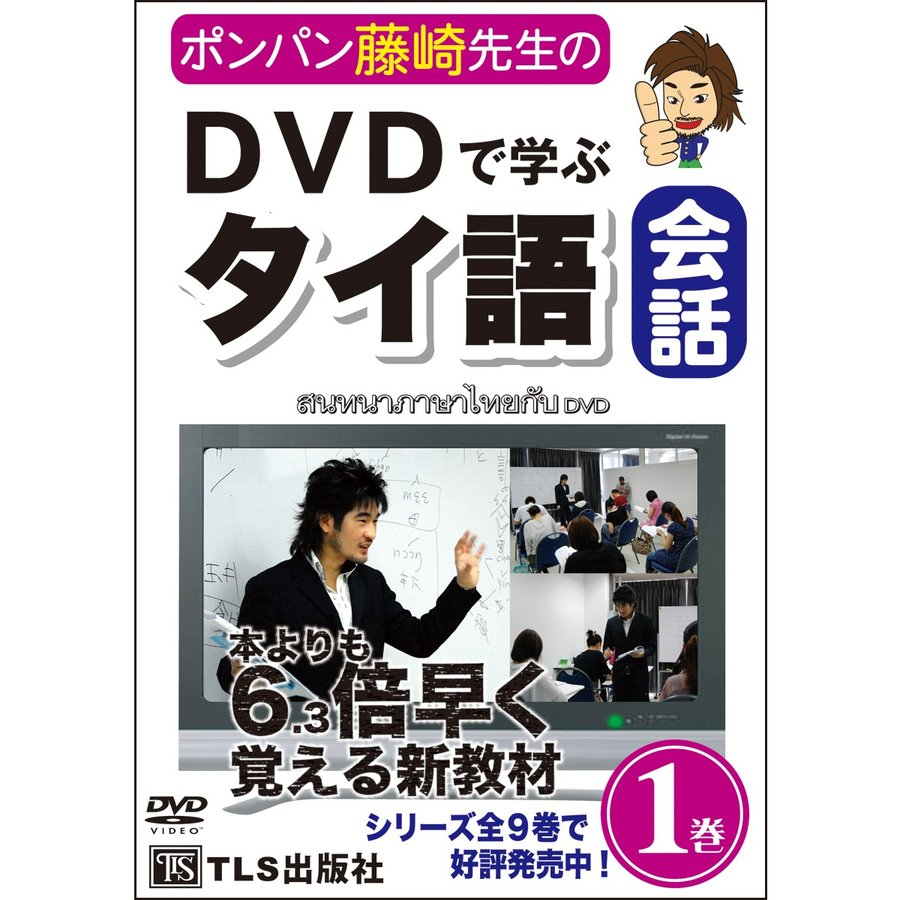 DVDで学ぶタイ語会話 (1)巻 tls-publishing