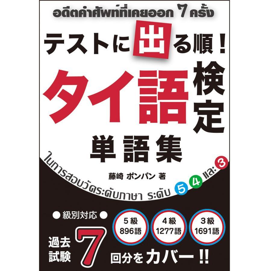 テストに出る順!タイ語検定単語集|tls-publishing