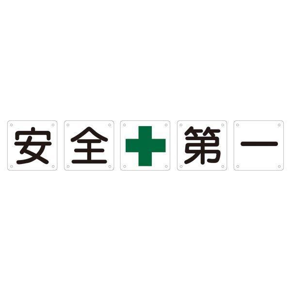 組標識 安全第一 組50A(小) (5枚1組)(代引不可)