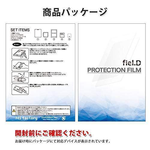 MS factory パナソニック Gorilla SSDポータブルカーナビゲーション 保護フィルム アンチグレア フィルム Panason|tmb-store|02