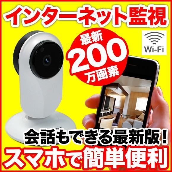 200万画素 無線 Wi-Fi IPキューブカメラ ACIP17 ネットワークカメラ ( 暗視 人感センサー 双方向音声通信 )|tmts
