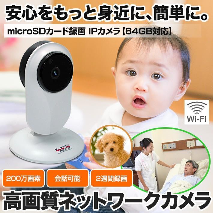 200万画素 無線 Wi-Fi IPキューブカメラ ACIP17 ネットワークカメラ ( 暗視 人感センサー 双方向音声通信 )|tmts|02