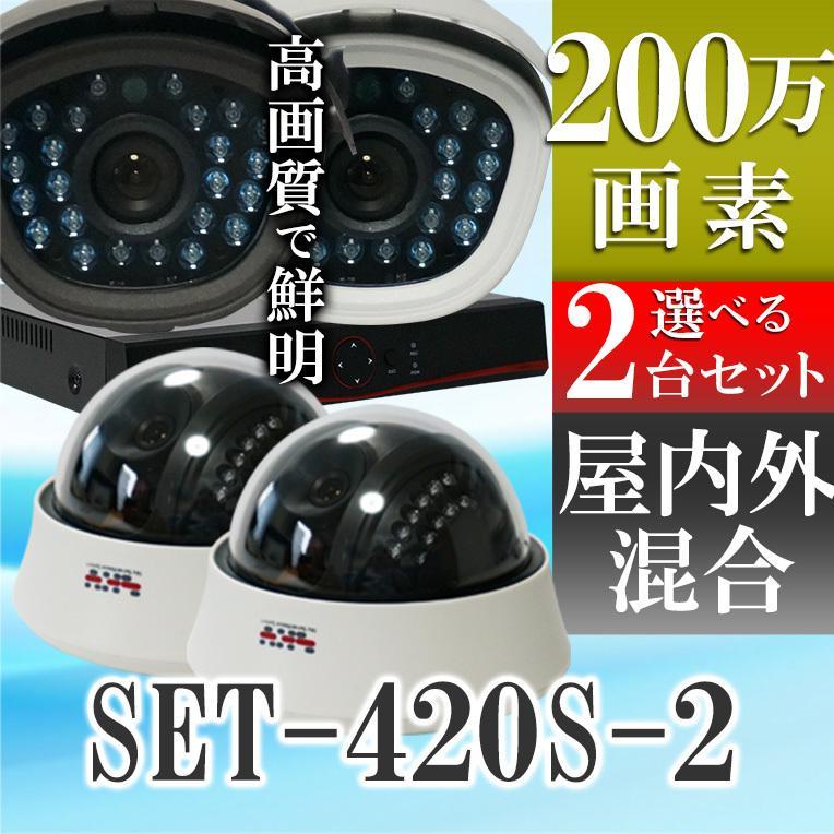防犯カメラ AHD 200万画素 赤外線搭載 2000GB HDD 屋外用防水、屋内ドームから選べるレコーダーと監視カメラ2台セット SET-A115U-2 SONYセンサー バレット tmts