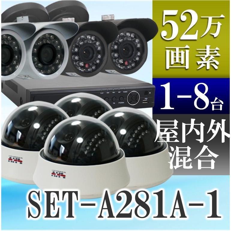 防犯カメラ レコーダーセット 赤外線 屋外用 防水 屋内用ドーム 1〜8台セット SET-A281A バレット|tmts