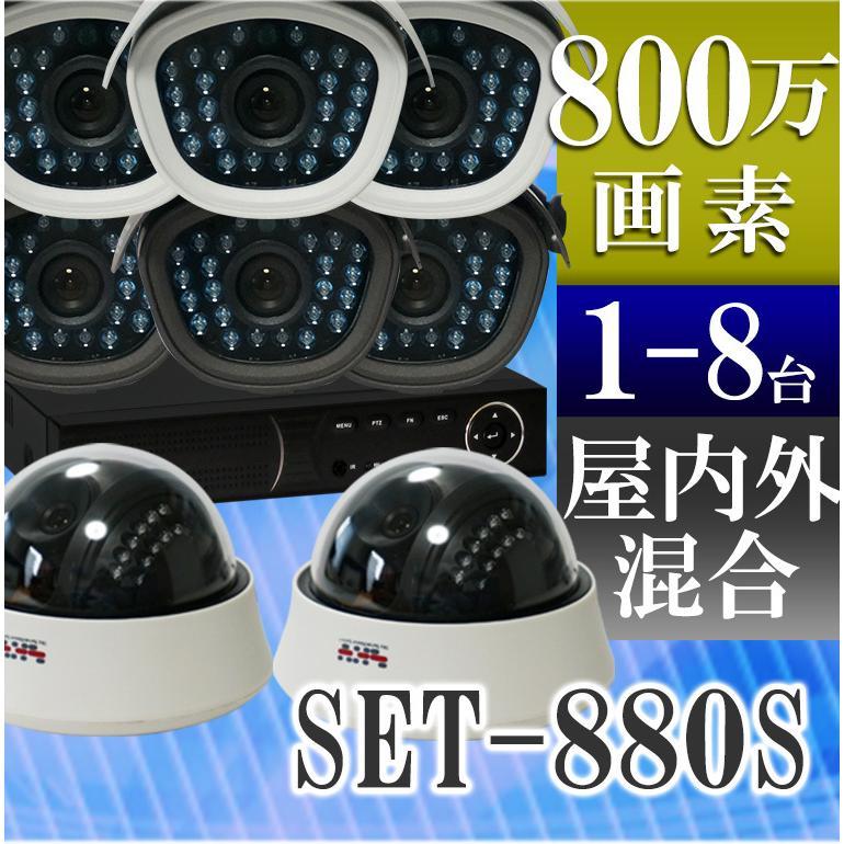 防犯カメラ  マイク搭載 集音 800万画素 赤外線暗視 レコーダーセット 屋外防水、屋内ドームから選べる監視カメラ1〜8台と録画機セット SET-A881 SONYセンサー|tmts