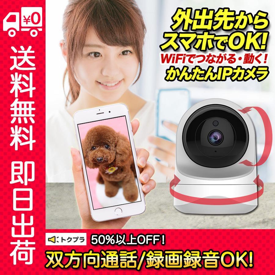 屋内スイングカメラ 自動追尾機能 200万画素 ネットワークカメラ 無線 Wi-Fi IP ワイヤレス 暗視 動き検知 双方向音声通信|tmts
