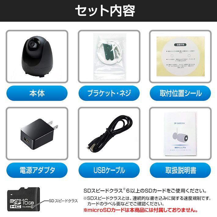 屋内スイングカメラ 自動追尾機能 200万画素 ネットワークカメラ 無線 Wi-Fi IP ワイヤレス 暗視 動き検知 双方向音声通信|tmts|17