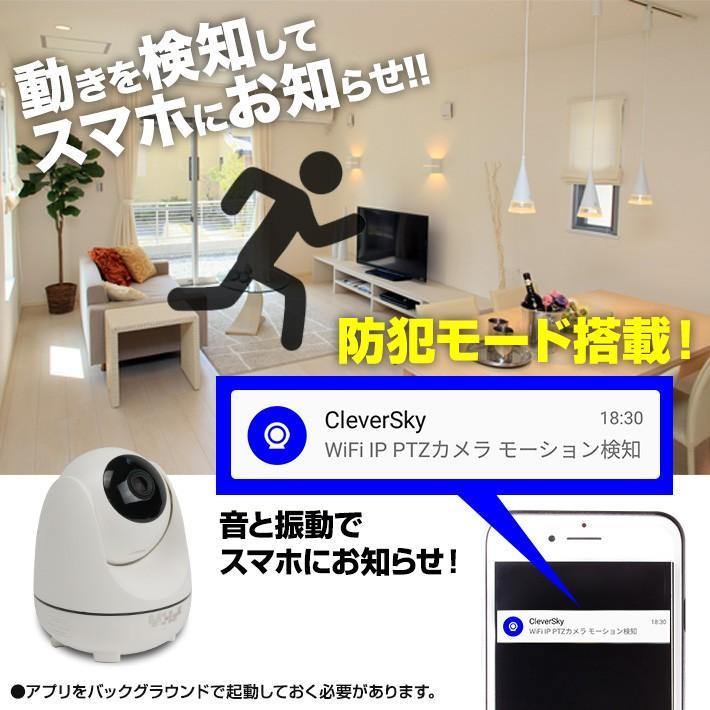 屋内スイングカメラ 自動追尾機能 200万画素 ネットワークカメラ 無線 Wi-Fi IP ワイヤレス 暗視 動き検知 双方向音声通信|tmts|03