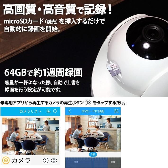 屋内スイングカメラ 自動追尾機能 200万画素 ネットワークカメラ 無線 Wi-Fi IP ワイヤレス 暗視 動き検知 双方向音声通信|tmts|09