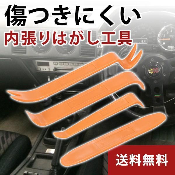 内張りはがし 車 内装はがし 工具 内張り外し はがし インパネ リムーバー パネル|tn-b|02