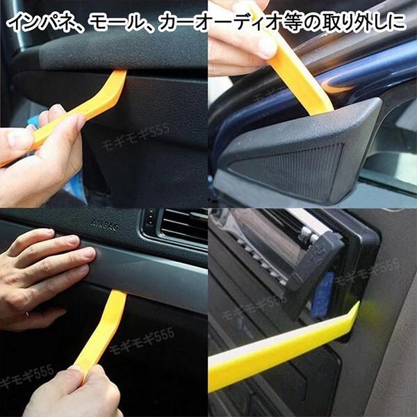 内張りはがし 車 内装はがし 工具 内張り外し はがし インパネ リムーバー パネル|tn-b|05