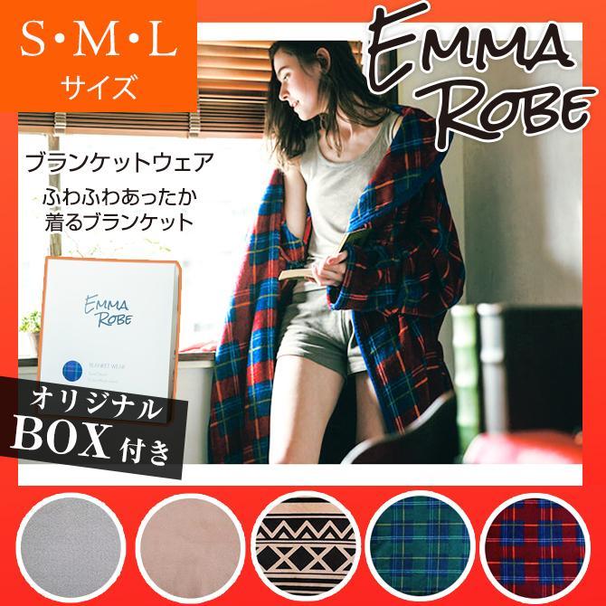 着る毛布 エマローブ Emma robe おしゃれ メンズ レディース 洗える ブランケット 前開き ゆったり ルームウェア 部屋着 BOX付 バレンタイン プレゼント|tn-square