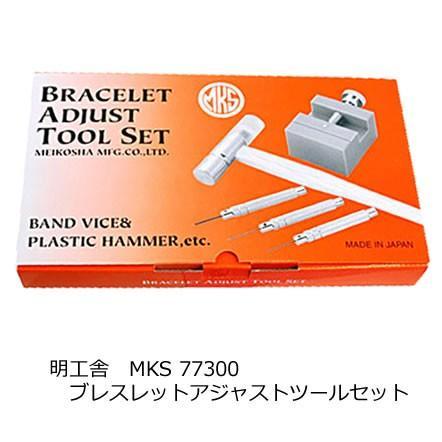 時計修理受付中 明光舎 ブレスレットアジャストツールセット|tn-square