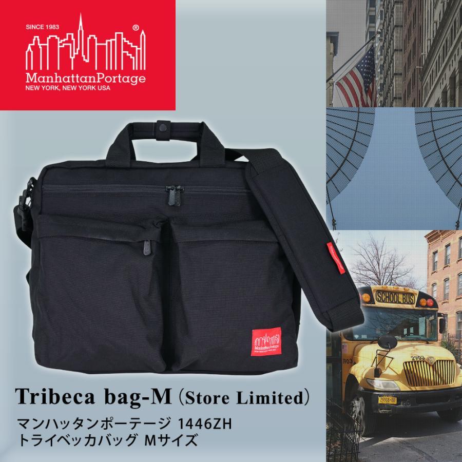 マンハッタンポーテージ ビジネス リュック 3way ブリーフケース Manhattan Portage Tribeca bag(Store Limited)-M 1446zh { 修学旅行 出張|tn-square