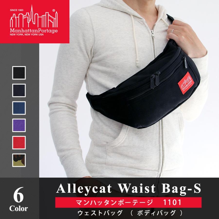 マンハッタンポーテージ ミニバッグ ボディバッグ ウェストバッグ ブランド 通学 メンズ レディース Manhattan Portage Alleycat Waist Bag-S 1101 プレゼント|tn-square
