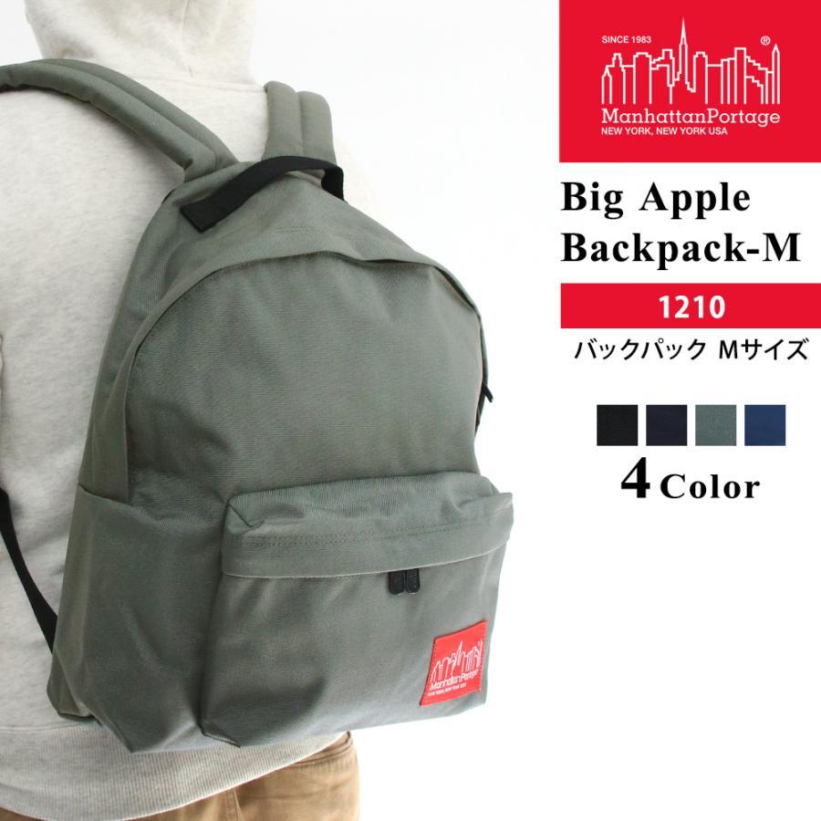 マンハッタンポーテージ リュックサック メンズ レディース バックパック Manhattan Portage Big Apple Backpack-M 1210 { プレゼント ブランド 修学旅行|tn-square