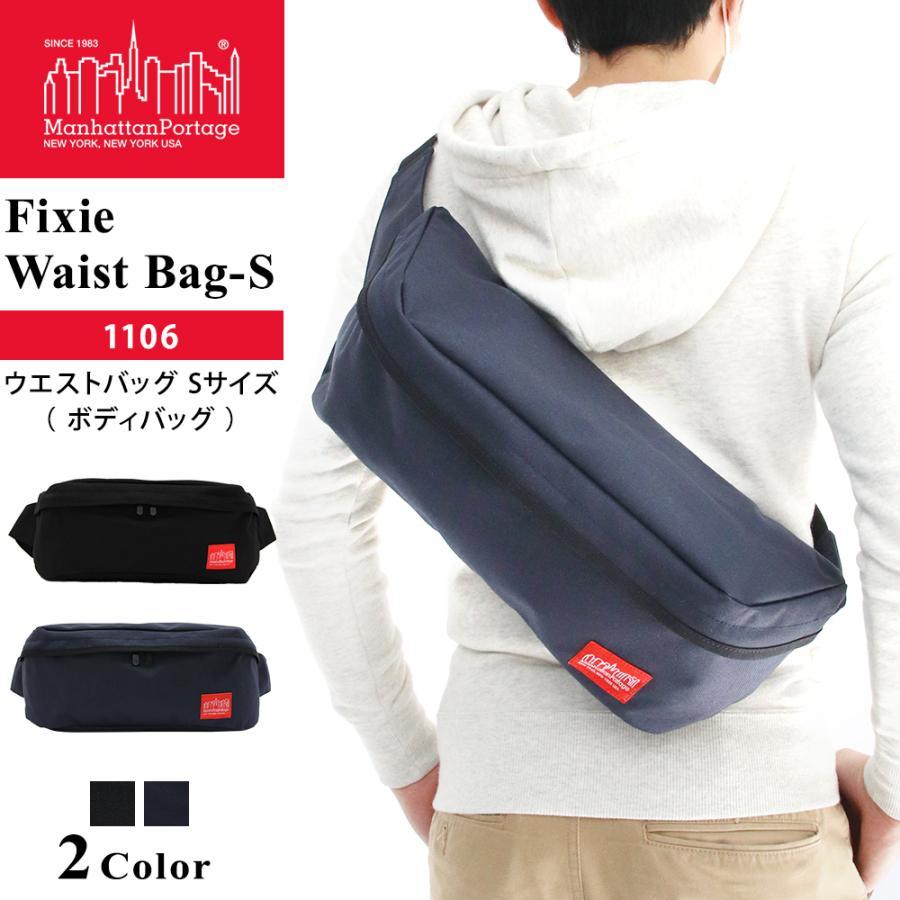 ボディバッグ ミニバッグ マンハッタンポーテージ ウェストバッグ Manhattan Portage Fixie Waist Bag-S 1106{ おしゃれ メンズ レディース セール hawks202110|tn-square