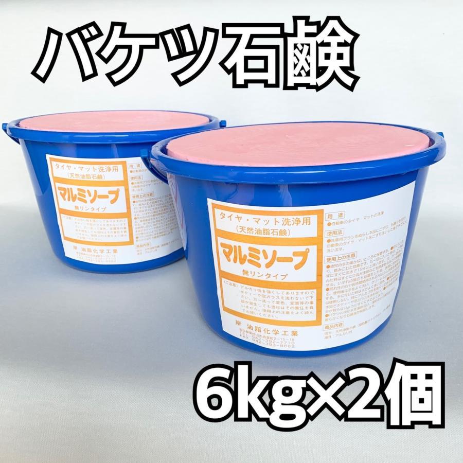 バケツ石鹸 6kg2個セット 車用石鹸 タイヤ洗剤 ピンク 研磨剤不使用 国産固形石鹸 tnk-tokyo