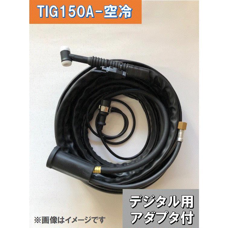 デジタルTIGトーチ 空冷150A-8m PANA YT-15TS2TAD、ダイヘン AWD-17適合