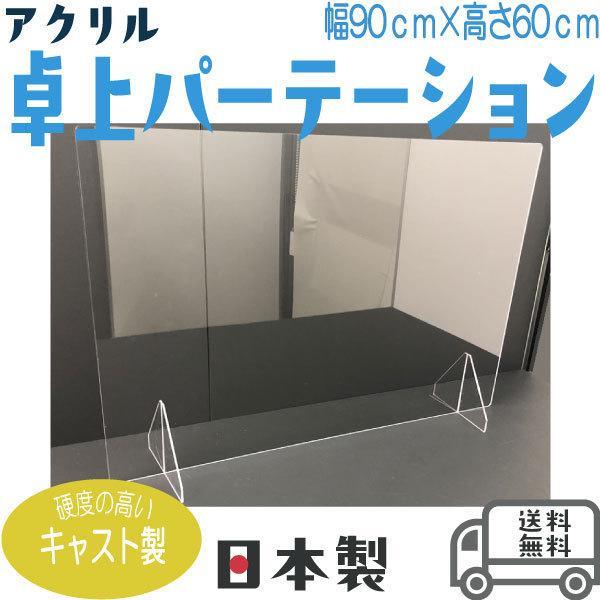 パーテーション 透明 おしゃれ 卓上 アクリル キャスト製 幅900×高さ600|toat-pldn|01
