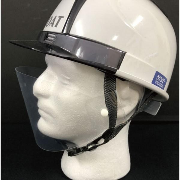 ヘルメット用マウスシールド 10枚|toat-pldn|03