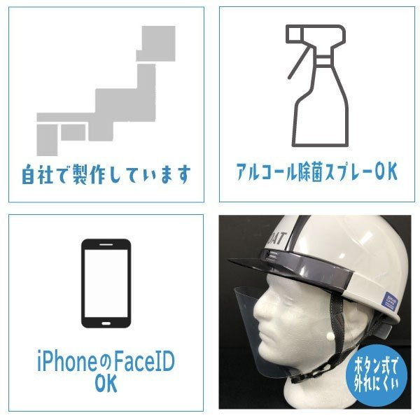 ヘルメット用マウスシールド 10枚|toat-pldn|05