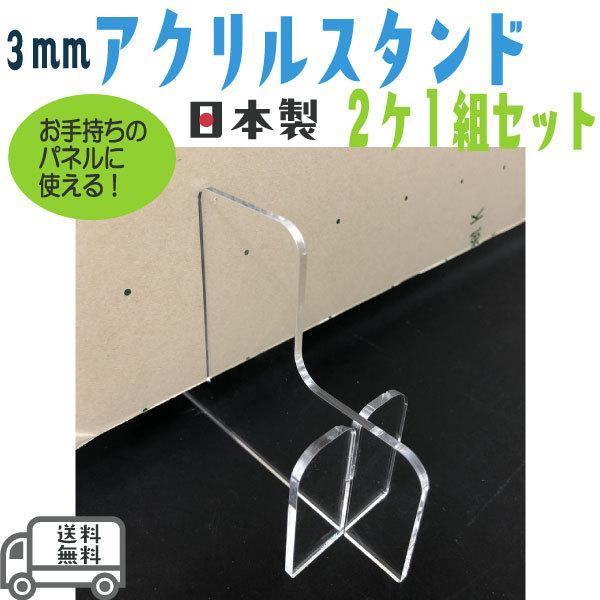 3mm用パネル アクリルスタンド 2ケセット|toat-pldn|01
