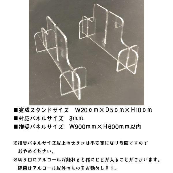 3mm用パネル アクリルスタンド 2ケセット|toat-pldn|04