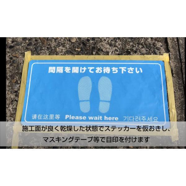 凹凸対応 ソーシャルディスタンス ステッカー<br>40cm×20cm 4枚セット|toat-pldn|06