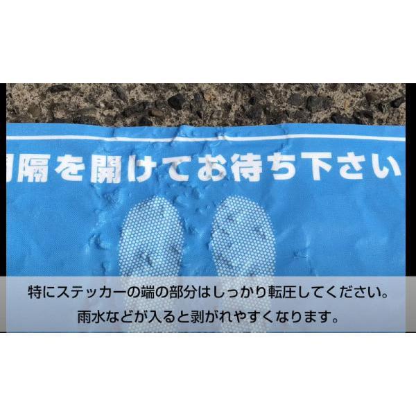 凹凸対応 ソーシャルディスタンス ステッカー<br>40cm×20cm 4枚セット|toat-pldn|09