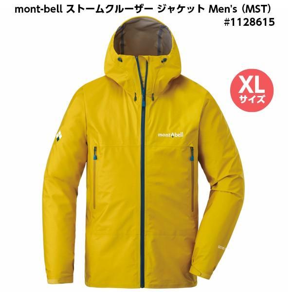 気質アップ 【XLサイズ】 mont-bell モンベル ストームクルーザー ジャケット Men's (マスタード) XLサイズ #1128615 (MST), マイスポーツネット feda053a