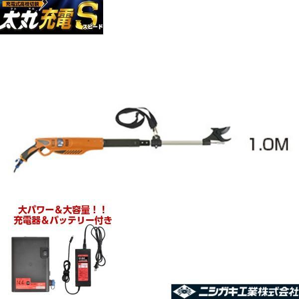 ニシガキ工業 太丸充電S1000 充電式太枝切鋏 N-921 長さ1.0m 重量1.89kg (14.4V 7.0Ahバッテリー・充電器付き)|tobeyaki