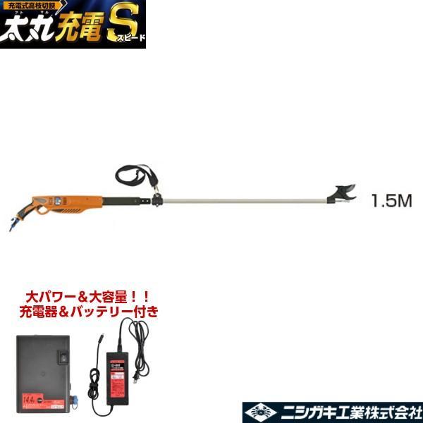 ニシガキ工業 太丸充電S1500 充電式太枝切鋏 N-922 長さ1.5m 重量2.0kg (14.4V 7.0Ahバッテリー・充電器付き)|tobeyaki