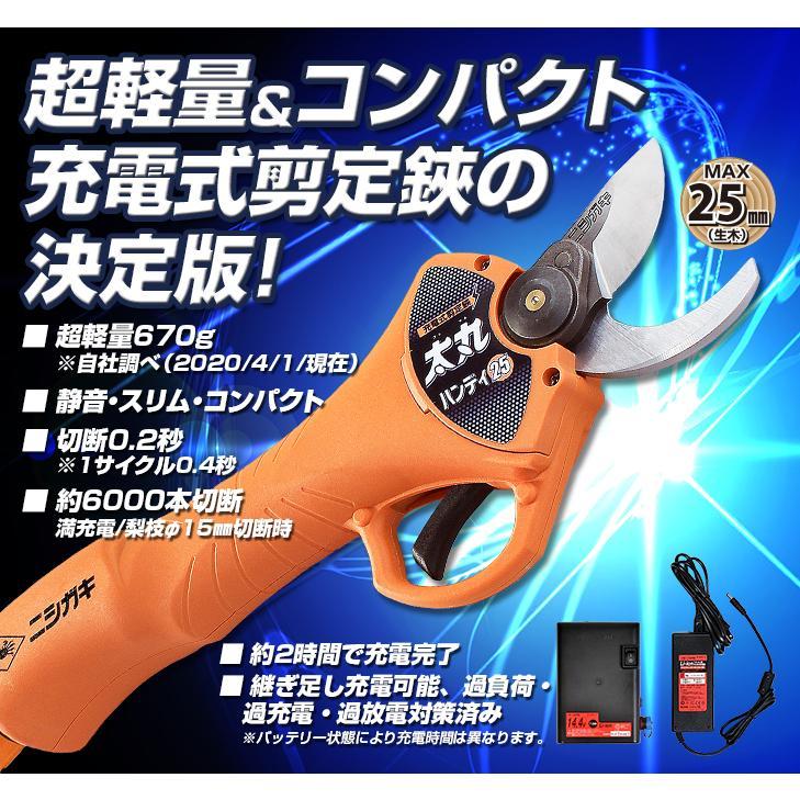 ニシガキ工業 太丸ハンディ25 充電式剪定鋏 N-928 本体重量670g (バッテリー・充電器付き)|tobeyaki|02