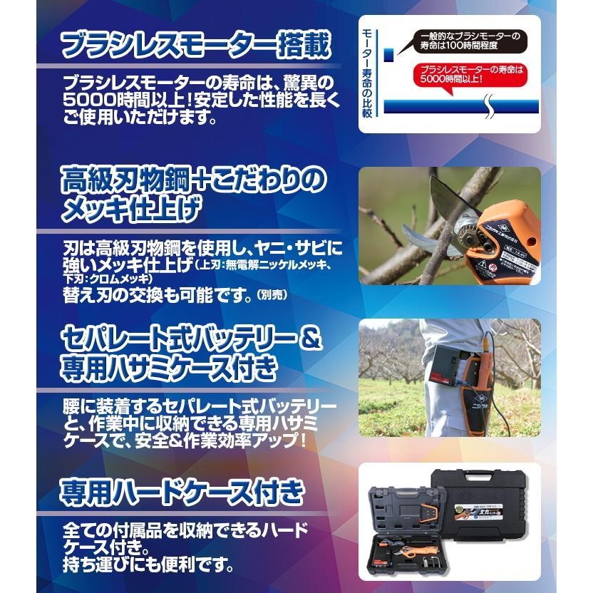 ニシガキ工業 太丸ハンディ25 充電式剪定鋏 N-928 本体重量670g (バッテリー・充電器付き)|tobeyaki|04