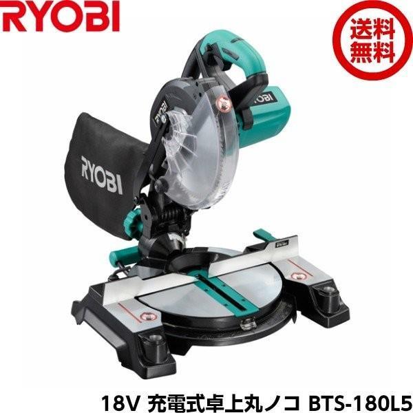 [送料無料] RYOBI リョービ 充電式卓上丸ノコ BTS-180L5 [電池パックB-1850L 充電器 190mmチップソー付き]